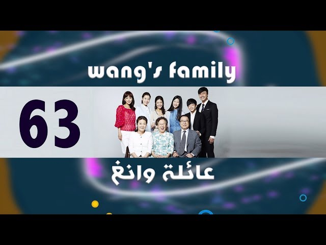 Episode 63 – Wang's Family Series | الحلقة الثالثة والستون - مسلسل عائلة وانغ