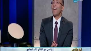 اخر النهار - سر خلاف الفنان خالد الصاوي والمنتج ممدوح شاهين وعدم دفع مستحقاتة!