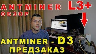 Antminer L3+ и предзаказ D3!ASIC!Криптовалюта! ВЛОГ 43