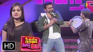 Getup Srinu & Priyanka Imitating Kushi Movie Scene | Cinema Chupista Mava | 4th May 2017 | ETV Plus