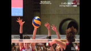 ワールドカップ2011女子バレー ドイツ戦 新鍋理沙プレー集
