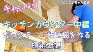 【いつしかおやじのDIY】K2 手作りキッチンカウンター中編 カウンター上部に棚を作る