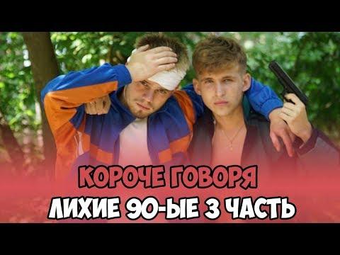КОРОЧЕ ГОВОРЯ, ЛИХИЕ 90-ЫЕ 3 ЧАСТЬ