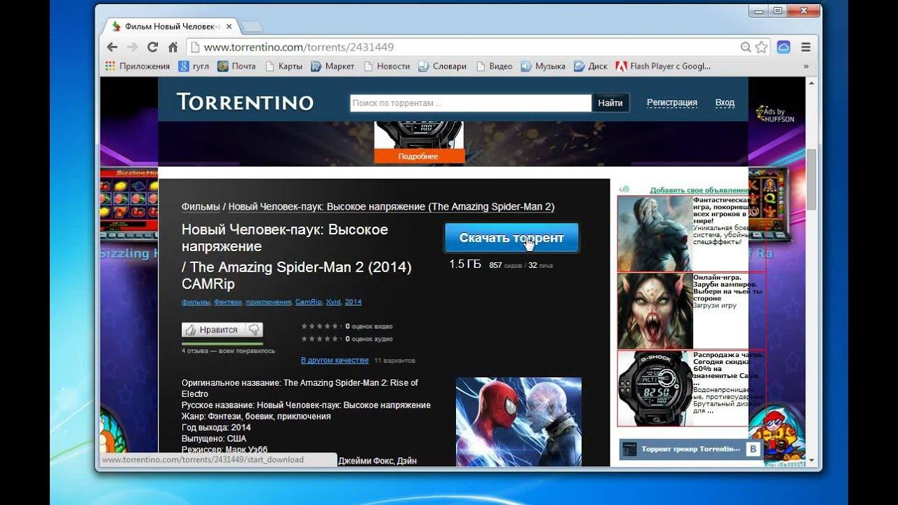 не могу скачать с torrentino com выкидывает на сторонний сайт subwap