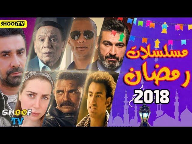 قائمة  مسلسلات رمضان 2018 الزعيم وامير كراره ومحمد رمضان وعلي ربيع