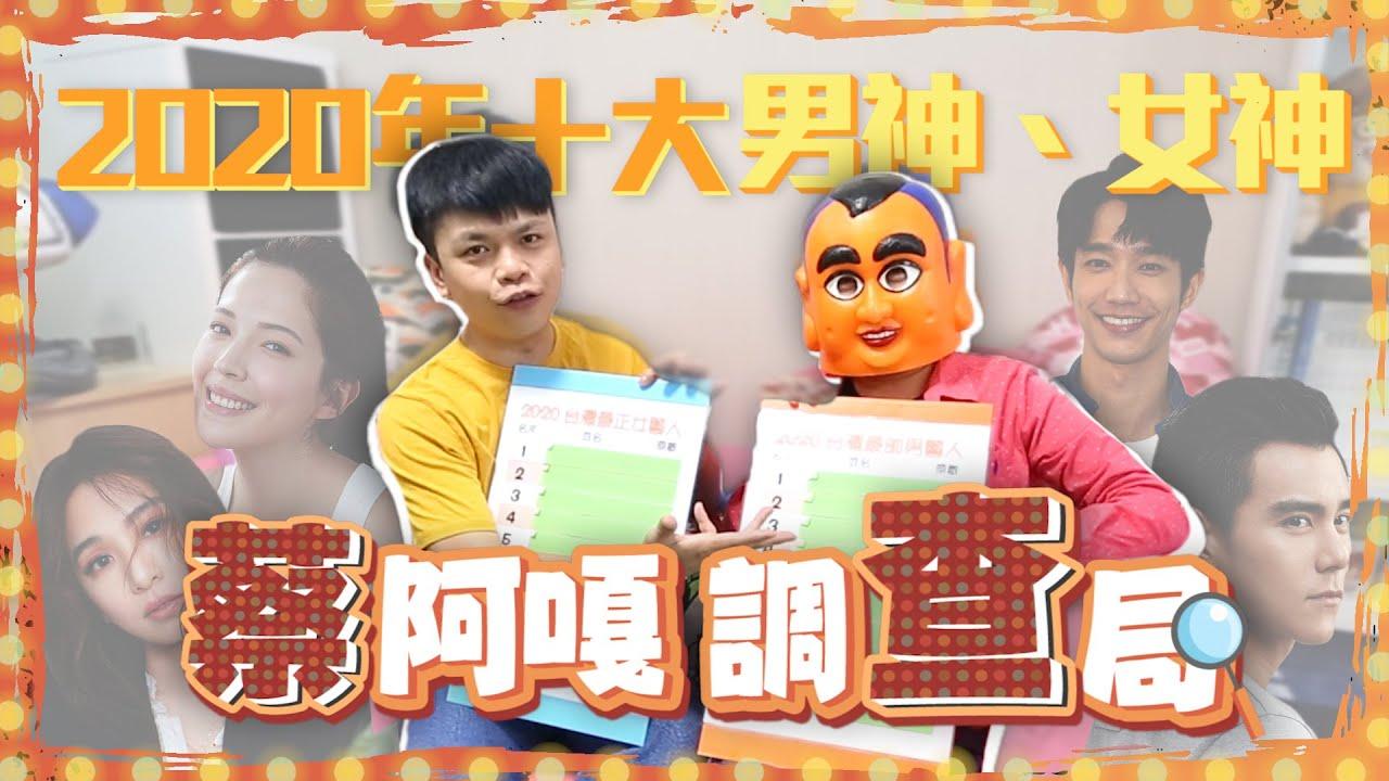 【蔡阿嘎調查局#3】2020年台灣網友十大男神、女神排行!金城武、林志玲竟然都沒進前10名!