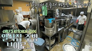 서울 압구정동 일식집 주방 마감 청소 대작전  Kitc…