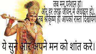 जब आपको लगे के आप हार गए है और हर तरफ अंधकार व डर दिखे तब श्री कृष्ण के वचन सुने।।
