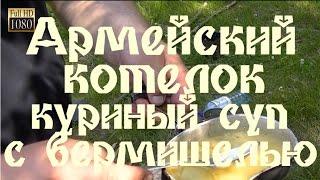 Армейский котелок - Куриный суп с вермишелью