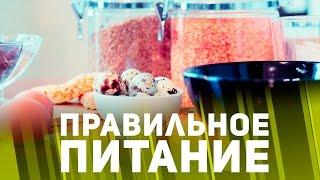 Правильное питание: белки, жиры, углеводы [Фитнес Подруга]