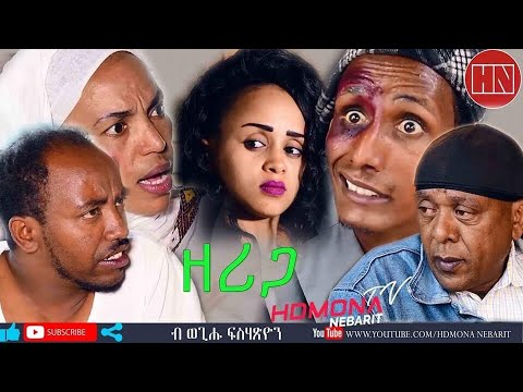 HDMONA - ዘሪጋ ብ ወጊሑ ፍስሓጽዮን Zeriga by Wegihu Fshatsion - New Eritrean Comedy 2019
