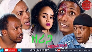 HDMONA - ዘሪጋ ብ ወጊሑ ፍስሓጽዮን Zeriga by Wegihu Fshatsion - New Eritrean Comedy 2019