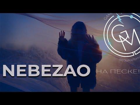 Nebezao - На песке! (ПРЕМЬЕРА 2019) Mood Video