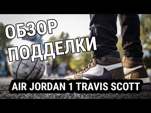 Вопрос: Как определить поддельные кроссовки Air Jordans?