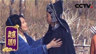越剧电影《李三娘》来自 《九州大戏台》 20181124 | CCTV戏曲