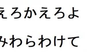 大きなひらがなで歌詞を横書き表示し、曲の進行に合わせて上へスクロー...