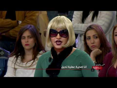 Hkayet Tounsia S01 Episode 07 09-01-2017 Partie 03