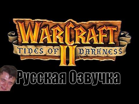 Warcraft II Tides of Darkness Русская Озвучка