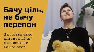 Як правильно ставити ціль Як досягати цілі