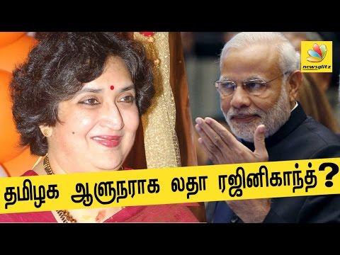 Latha Rajinikanth to be made Tamil Nadu Governor? | Latest Tamil News