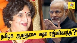 Latha Rajinikanth to be made Tamil Nadu Governor? | Latest Tamil News