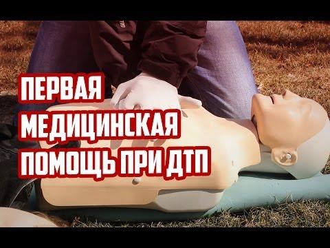 Первая медицинская помощь при неотложных состояниях