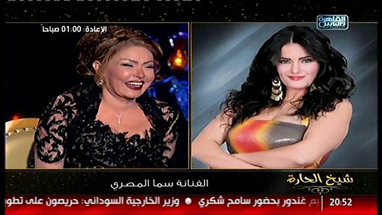 شيخ الحارة | لوسى عن سما المصرى .. مسخرة!