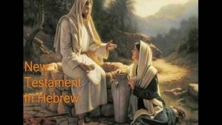 62. Hebrew Audio Bible New Testament- John Chapter 17-18