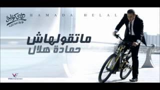 حماده هلال مالك يا دنيا - Hamada Helal Malek Ya Donia 2017 Video