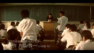 世界の中心で、愛をさけぶ(プレビュー) thumbnail