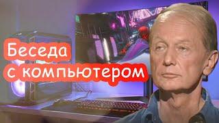 Михаил Задорнов - Беседа с компьютером