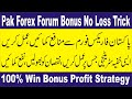 How to Make Account On Pakistan Forex Forum  Pakistan ...