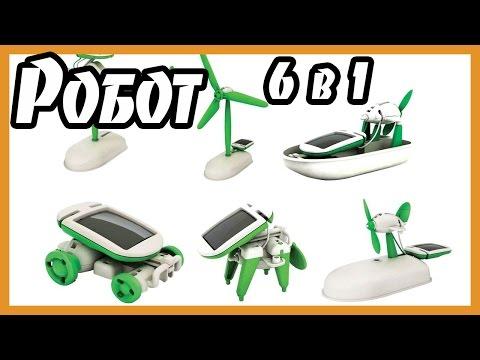 видео: Робот на солнечной батарее 6 в 1, собери сам, конструктор, посылка из Китая, diy