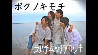 新潟発ガールズロックバンド ラハチムックアカツキの2ndEP【ボクノキモ...