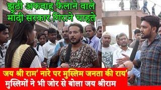 'जय श्री राम' नारे पर मुस्लिम जनता की राय, मुस्लिमों ने भी जोर से बोला Jai Shri Ram