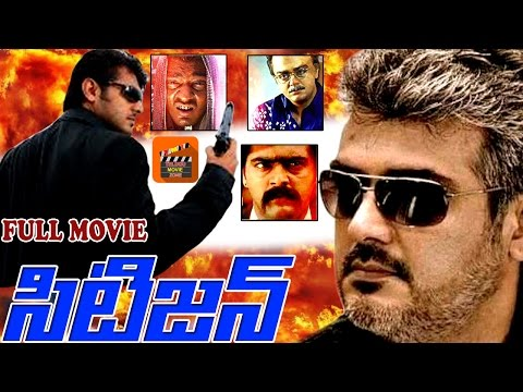 CITIZEN TELUGU FULL LENGTH MOVIE | AJITH | MEENA | NAGAMA | VASUNDHARA  DAS | TELUGU MOVIE ZONE