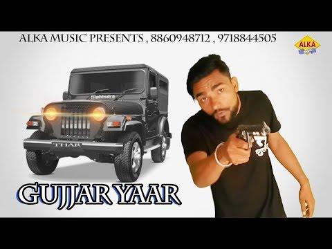 Gujjar Yaar // गुर्जर यार  // Shubham Gujjar Bitiya//Deepak Gujjar // 2017 New DJ HD Song
