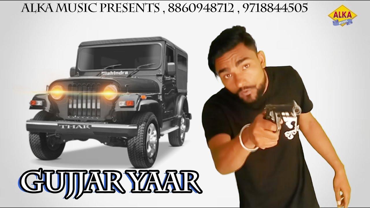 Gujjar Yaar ग र जर य र Shubham Gujjar Bitiya Deepak Gujjar 2017 New Dj Hd Song
