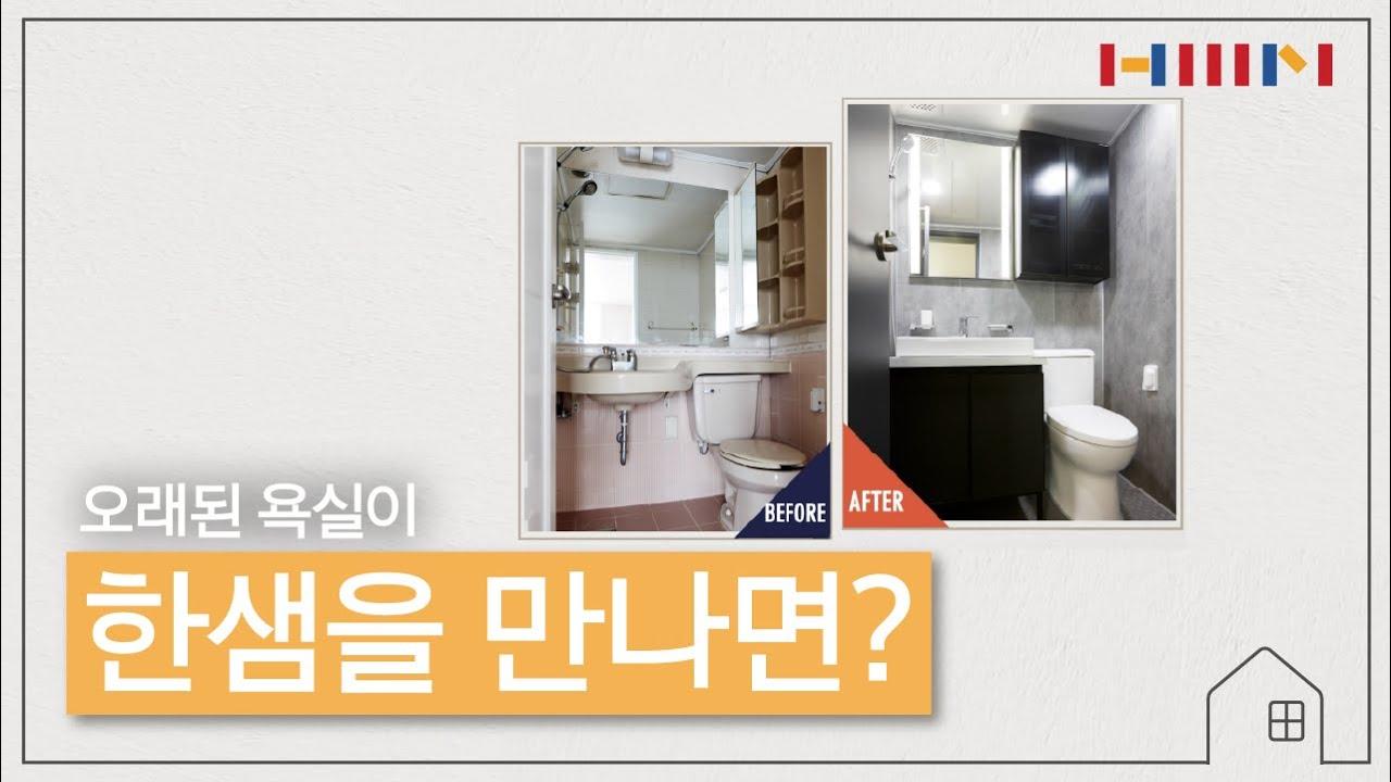 [한샘 홈쇼핑] 한샘을 만난 후 달라진 '욕실'이야기