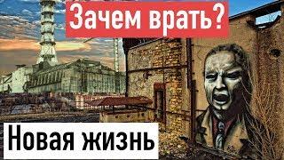 Чернобыль 2019 . Зачем Нам Врали ? Короче Говоря я В Шоке