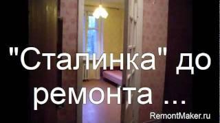 Сталинка до ремонта(Подробности здесь: http://remontmaker.ru/kurs-2shop/ Перед началом ремонта квартиры я обычно делаю видеосъемку квартиры..., 2012-01-31T18:21:43.000Z)