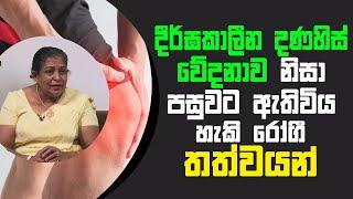 දීර්ඝකාලීන දණහිස් වේදනාව නිසා පසුවට ඇතිවිය හැකි ලෙඩරෝග | Piyum Vila | 26 - 03 - 2021 | SiyathaTV Thumbnail
