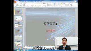 Publication Date: 2020-02-03 | Video Title: 如何以 PowerPoint 錄製教學短片