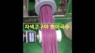고구마 현미국수 메밀국…