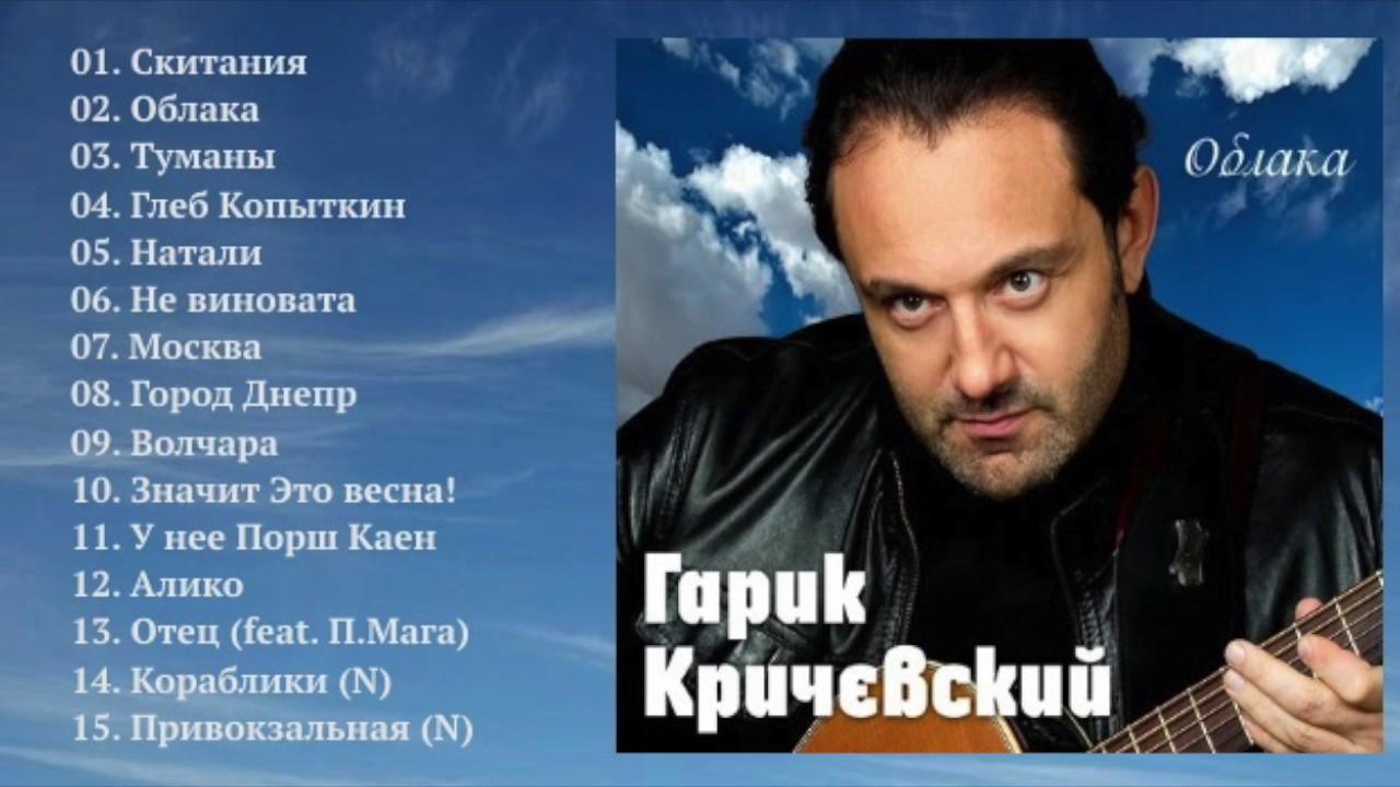 Гарик кричевский облака скачать бесплатно mp3