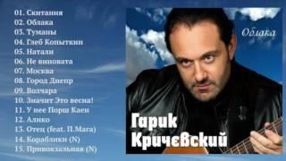 Гарик Кричевский - Облака (Полный сборник)