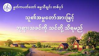 သူ၏အမှုတော်အားဖြင့် ဘုရားသခင်ကို သင်တို့ သိရမည်