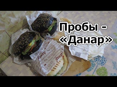 """Пробы - """"Данар"""". Киров. Сеть закусочных-бутербродных."""