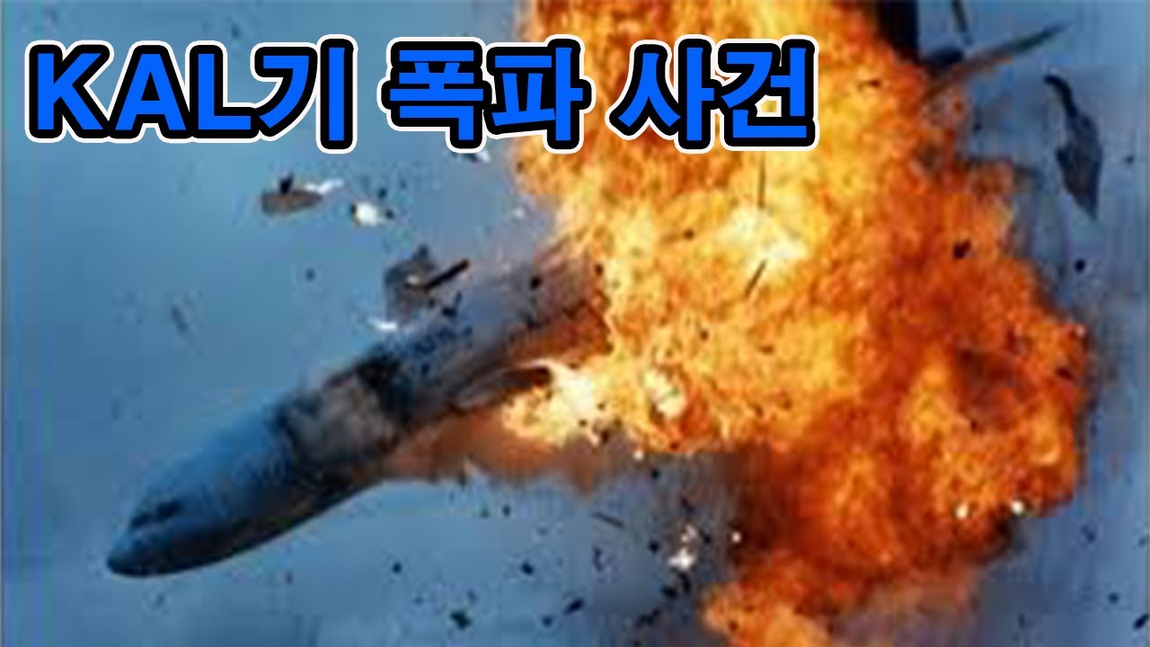 KAL기 폭파 사건(Korean Air Terror)