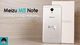 Meizu M5 Note - полный обзор от пользователя! Стильный и недорогой смартфон!